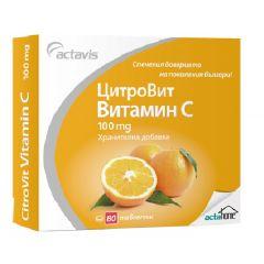 Цитровит Витамин C за висок имунитет 100 мг х80 таблетки Actavis