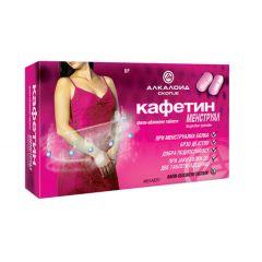Кафетин Менструал при болезнена менструация 200 мг х10 таблетки Alkaloid