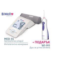 Автоматичен апарат за кръвно налягане B.Well MED-55 + подарък Душ за устна хигиена WI-911