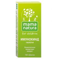 Mama Natura Имунокинд за подсилване на имунната система при кърмачета и малки деца х150 таблетки DHU