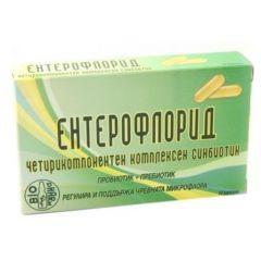 Ентерофлорид Синбиотик 10 капсули Biopharm