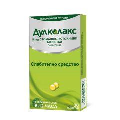 Dulcolax слабителни таблетки 5 мг х 30 таблетки