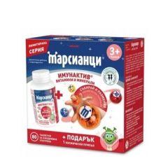 Walmark Марсианци Имунактив Ягода Витамини и Минерали 80 таблетки + Подарък Космически Пумпал