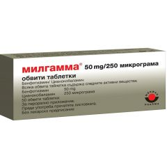 Милгамма 50 мг/ 250 микрограма х50 таблетки Woerwag Pharma