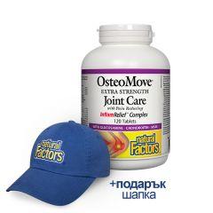 Natural Factors OsteoMove Joint Care грижа за ставите 1431 мг х 120 таблетки
