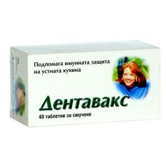 Дентавакс за имунната защита на устната кухина 36 мг х40 таблетки за смучене