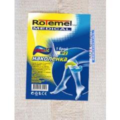 Rotemel Classic Наколенка N2 1 бр