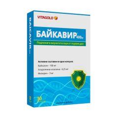 Vitagold Байкавир 400 мг х30 капсули