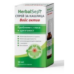 NaturProdukt HerbalSept Войс Актив Спрей за кашлица Проблеми с гласа и дрезгавост 30 мл