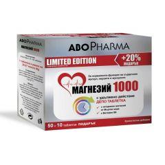 AboPharma Магнезий 1000 с удължено действие + Витамин В6 х50+10 таблетки
