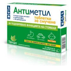 Antimetil При лошо храносмилане 12 таблетки за смучене Ewopharma