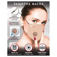 Dr. Frei Reusable Face Mask Маска за многократна употреба Бежово размер L/XL х1 бр