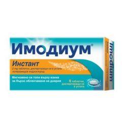 Имодиум Инстант при остра диария 2 мг х6 таблетки за смучене McNeil