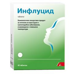Инфлуцид при настинка и грип x40 таблетки DHU