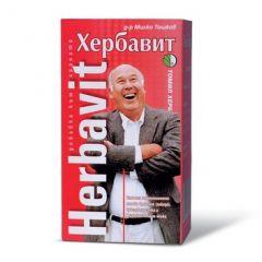 Хербавит х120 таблетки д-р Тошков