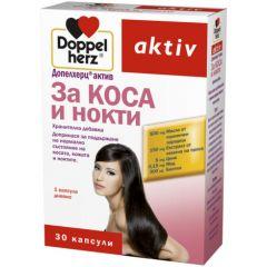 Doppelherz Допелхерц актив За коса и нокти х30 капсули