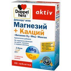 Doppelherz Допелхерц актив Магнезий + Калций + Витамин D3 + Мед + Манган х30 таблетки