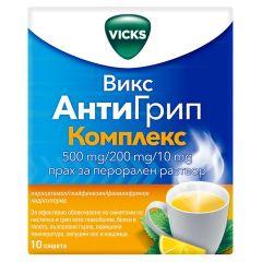 Vicks AntiGrip Complex Прахчета при грип и настинка 10 бр Teva