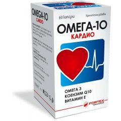 Fortex Омега-10 Кардио х60 капсули