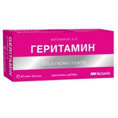 Геритамин за здрави коса, кожа и нокти х20 таблетки Actavis