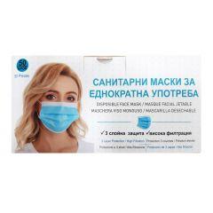Санитарни маски за еднократна употреба трислойни х50 бр