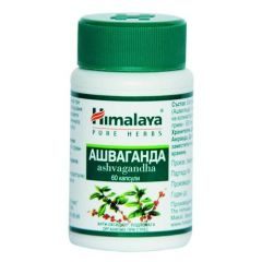 Himalaya Ashwagandha Ашваганда - Индийски женшен - Подпомага организма при стрес х 60 капсули