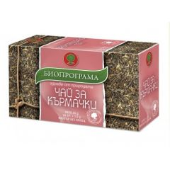 Биопрограма Чай за кърмачки х 20 бр