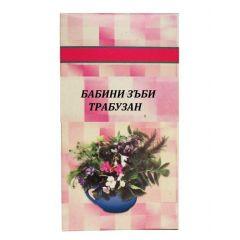 Шаркови Бабини зъби Трабузан 40 гр