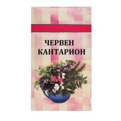 Шаркови Червен Кантарион 50 гр