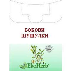 EkoHerb Бобови шушулки 50 гр