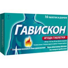 Гавискон Ягода при киселини х16 таблетки за дъвчене