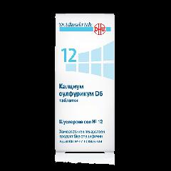 Dr. Schuessler Salts Шуслерова сол №12 Калциум сулфурикум D6 при гнойни процеси x80 таблетки
