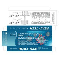 Realy Tech Бърз антигенен тест за коронавирус Covid-19 след ваксинация Nona International Trading