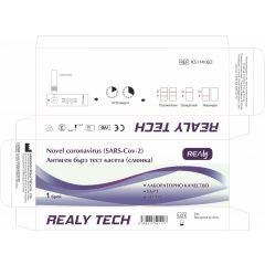 Realy Tech Бърз антигенен тест за коронавирус Covid-19 за тестване със слюнка Nona International Trading