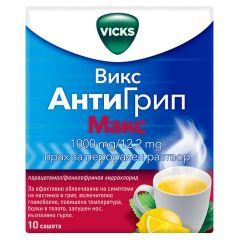 Vicks AntiGrip Max Прахчета при грип и настинка 10 бр Teva