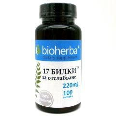 Bioherba 17 Билки за отслабване 220 мг x 100 капсули