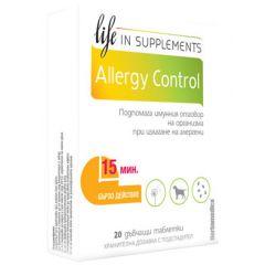 Herbamedica Allergy Control Алерджи Контрол при алергии х20 дъвчащи таблетки