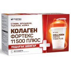 Fortex Колаген Фортекс 11500 Плюс  стави, хрущяли, тъкани, кожа х30 сашета + подарък шейкър
