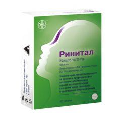 Ринитал за лечение на алергична хрема x100 таблетки DHU