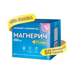 Магнерич Плюс Магнезий и витамин В6 х60 филмирани таблетки Actavis