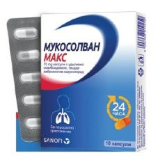 Mucosolvan Max 75 мг х10 капсули