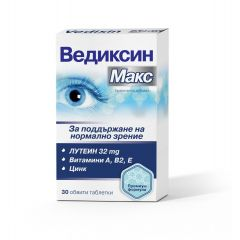 NaturProdukt Ведиксин Макс за поддържане на нормално зрение х30 таблетки