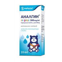 Аналгин Капки за деца 20 мл x500 мг/ мл Sopharma