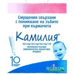 Boiron Камилия разтвор при смущения при поникване на зъбки 1 мл х10 еднократни опаковки