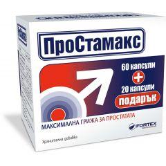 Fortex Простамакс максимална грижа за простатата x60 капсули + 20 капсули подарък