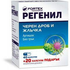 Fortex Регенил x40 капсули + 20 капсули подарък