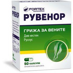 Fortex Рувенор грижа за вените x50 капсули