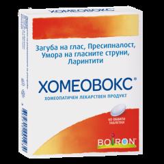 Boiron Хомеовокс при загуба на глас, пресипналост х60 таблетки