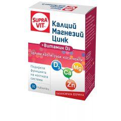 SupraVit Calcium Magnesium Zinc + Vitamin D3 За здрави кости, зъби, нокти, коса х30 таблетки