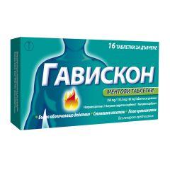 Гавискон Мента при киселини х16 таблетки за дъвчене